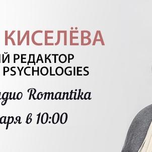 Ксения Киселева, главный редактор журнала PSYCHOLOGIES, в гостях у