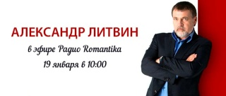 Александр Литвин в гостях у Радио Romantika