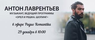 29 декабря в гости к утреннему шоу «Утро на Романтике» придет ведущий Антон Лаврентьев
