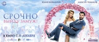 Слушатели Радио Romantika одними из первых увидят фильм «Срочно выйду замуж»