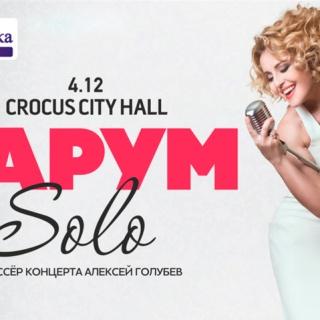 Концерт Анжелики Варум в Crocus City Hall