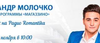 18 ноября в гости к утреннему шоу «Утро на Романтике» придет ведущий Александр Молочко