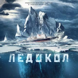 «Ледокол» стал лидером проката в России