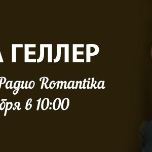 12 ноября в гости к утреннему шоу «Утро на Романтике» придет актриса Анна Геллер