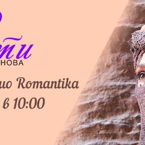 11 ноября в гости к утреннему шоу «Утро на Романтике» придет Сати Казанова
