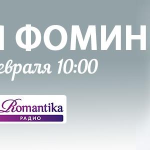 27 февраля Митя Фомин в гостях у «Утра на Романтике»