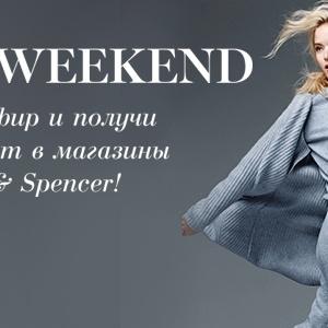 «Brand Weekend» на Радио Romantika