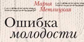мужское мария метлицкая ошибка молодости читать для