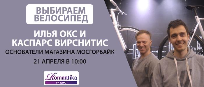 21 апреля в шоу «Утро на Романтике» будем выбирать велосипед для покупки