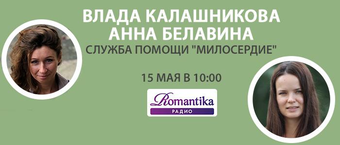 15 мая Влада Калашникова и Анна Белавина на Радио Romantika