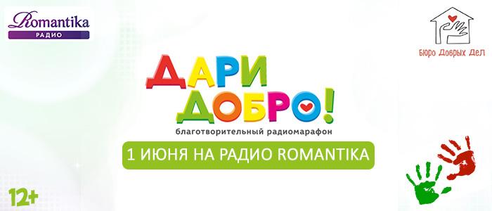 Радиомарафон «Дари добро!» - Радио Romantika