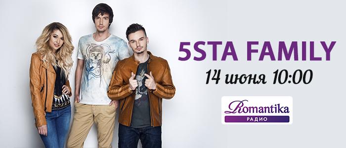 14 июня 5sta family на Радио Romantika