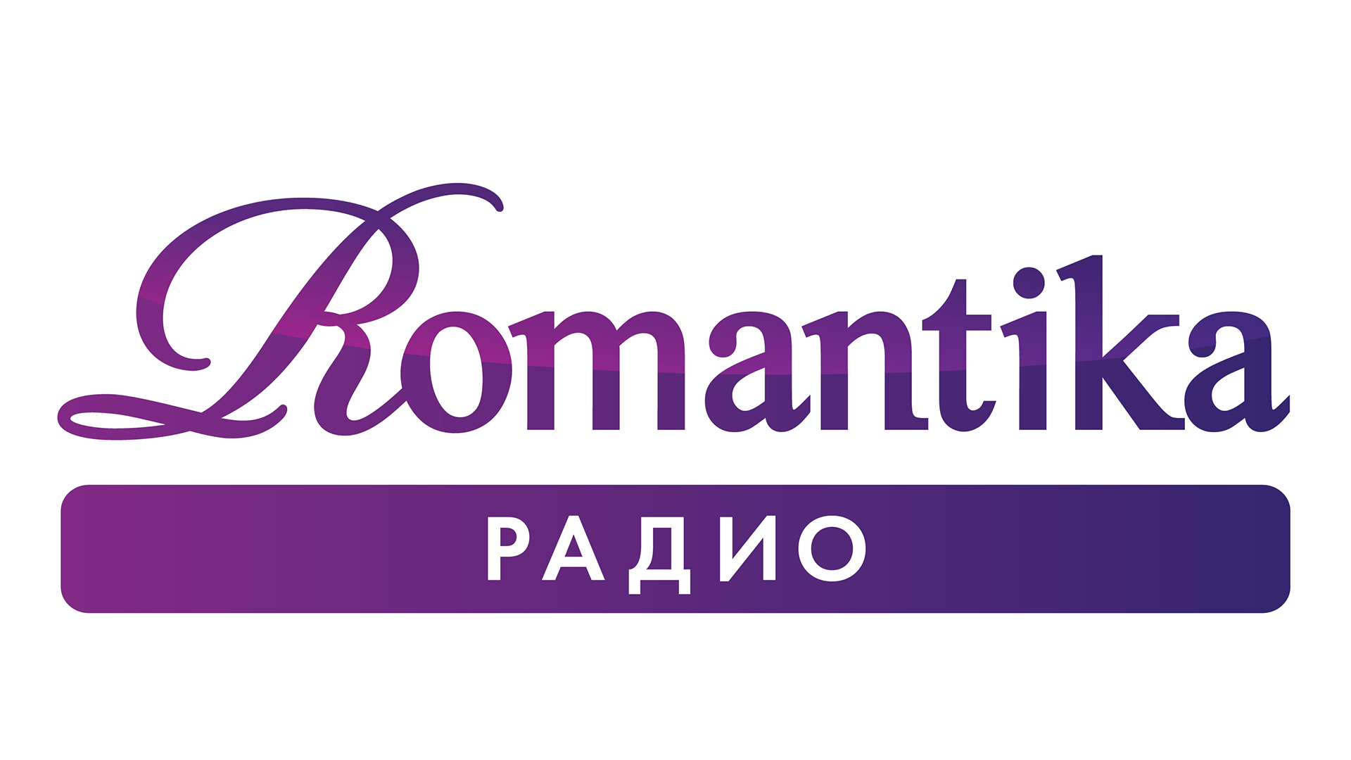 Профилактика на Радио Romantika - Радио Romantika