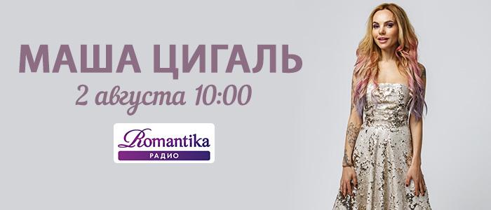 Маша Цигаль 2 августа на Радио Romantika - Радио Romantika