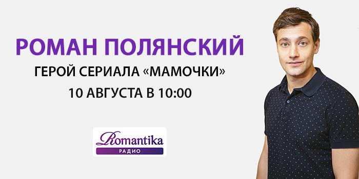 Роман Полянский 10 августа на Радио Romantika