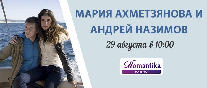 Мария Ахметзянова и Андрей Назимов 29 августа на Радио Romantika - Радио Romantika