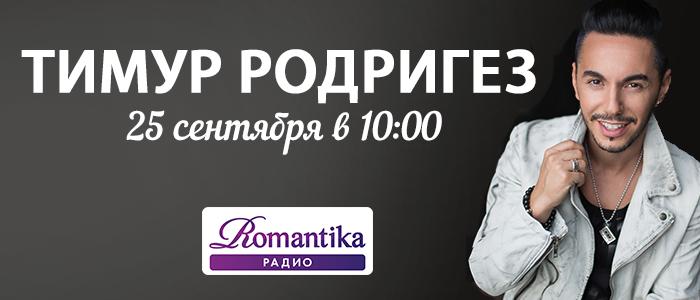 Тимур Родригез 25 сентября на Радио Romantika - Радио Romantika