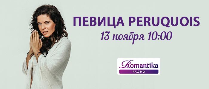 Певица Перукуа( Peruquois) 13 ноября на Радио Romantika