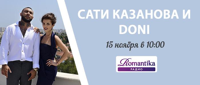 15 ноября на Радио RomantikaСати Казанова и Doni - Радио Romantika