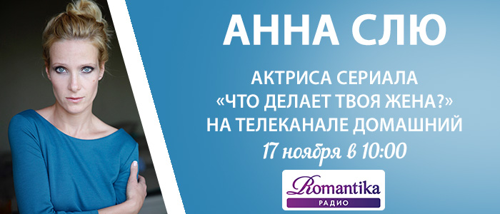 17 ноября в гостях у шоу «Утро на Романтике»актриса Анна Слю