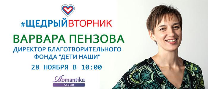 28 ноября в России во второй раз пройдёт акция «Щедрый вторник». - Радио Romantika