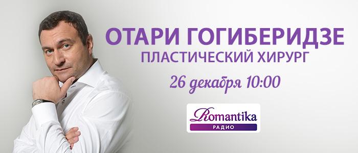 26 декабря на Радио Romantika пластический хирургОтари Гогиберидзе - Радио Romantika