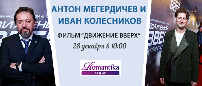 28 декабря на Радио Romantika режиссер Антон Мегердичев и актерИван Колесников - Радио Romantika