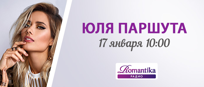 17 января к утреннему шоу «Утро на Романтике» придет певица Юля Паршута! - Радио Romantika