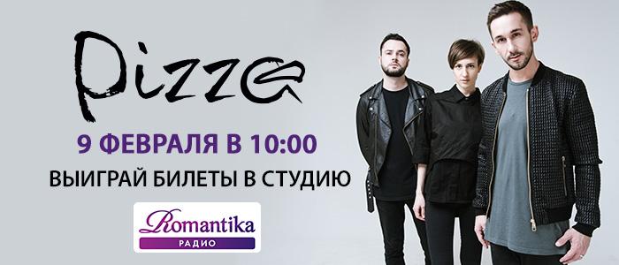 9 февраля на Радио Romantika Пицца - Радио Romantika