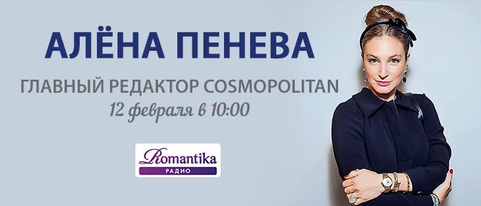 15 февраля на Радио Romantika главный редактор Cosmopolitan Алёна Пенева - Радио Romantika
