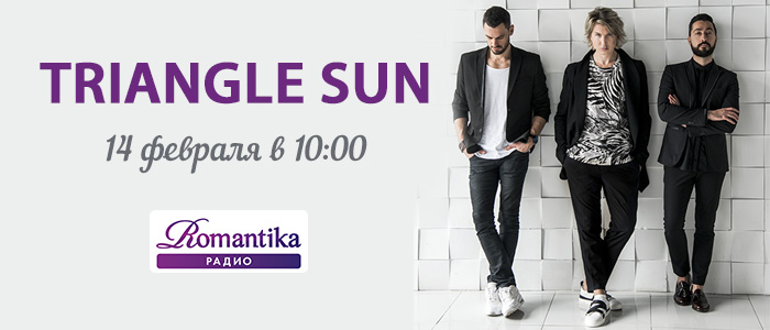 14 февраля на Радио Romantika Triangle Sun! - Радио Romantika