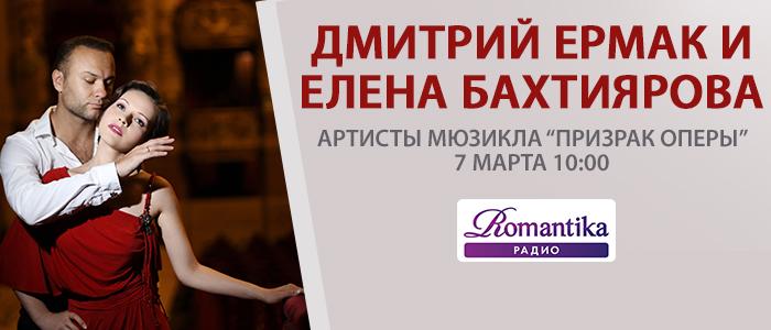 7 марта на Радио Romantika Дмитрий Ермак и Елена Бахтиярова - Радио Romantika