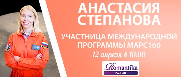 Анастасия Степанова 12 апреля на Радио Romantika - Радио Romantika