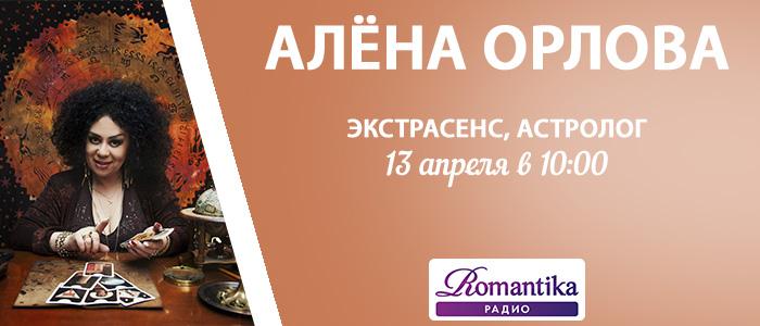 Астролог Алёна Орлова 13 апреля на Радио Romantika - Радио Romantika