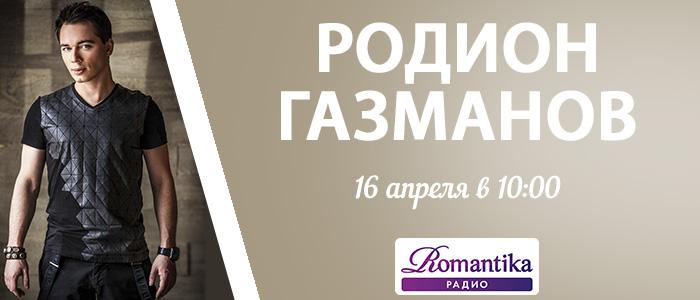 Родион Газманов 16 апреля на Радио Romantika - Радио Romantika