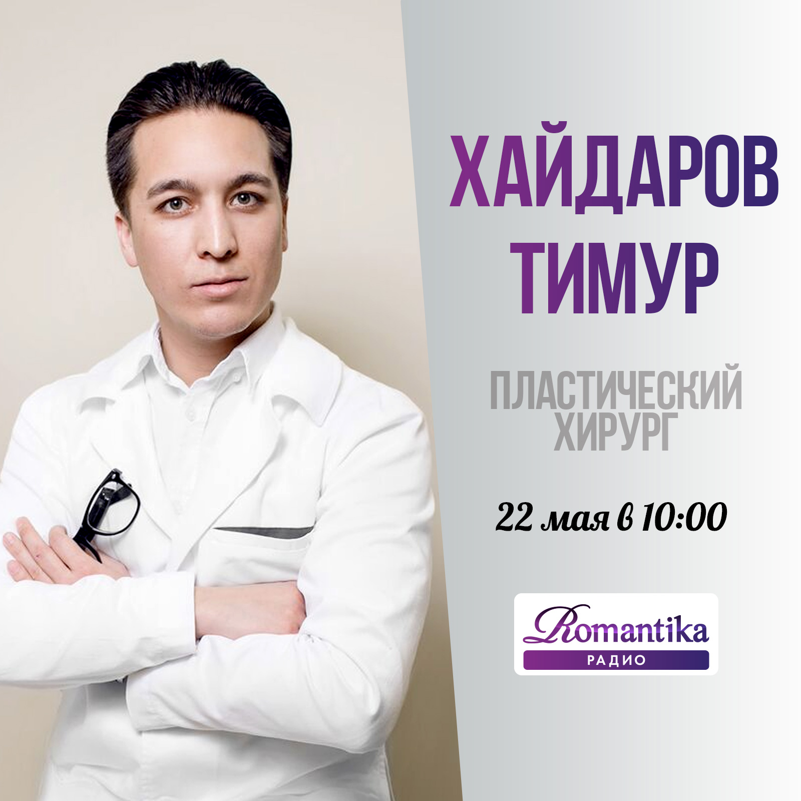 Утро на радио Romantika: 22 мая – в гостях пластический хирург Хайдаров Тимур - Радио Romantika