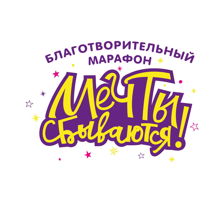 Romantika представляет благотворительный радиомарафон «Мечты сбываются!» - Радио Romantika