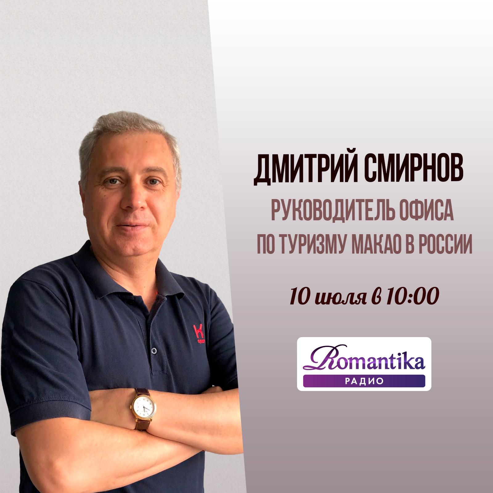 Утро на радио Romantika: 10 июля – в гостях руководитель офиса по туризму Макао в России Дмитрий Смирнов - Радио Romantika