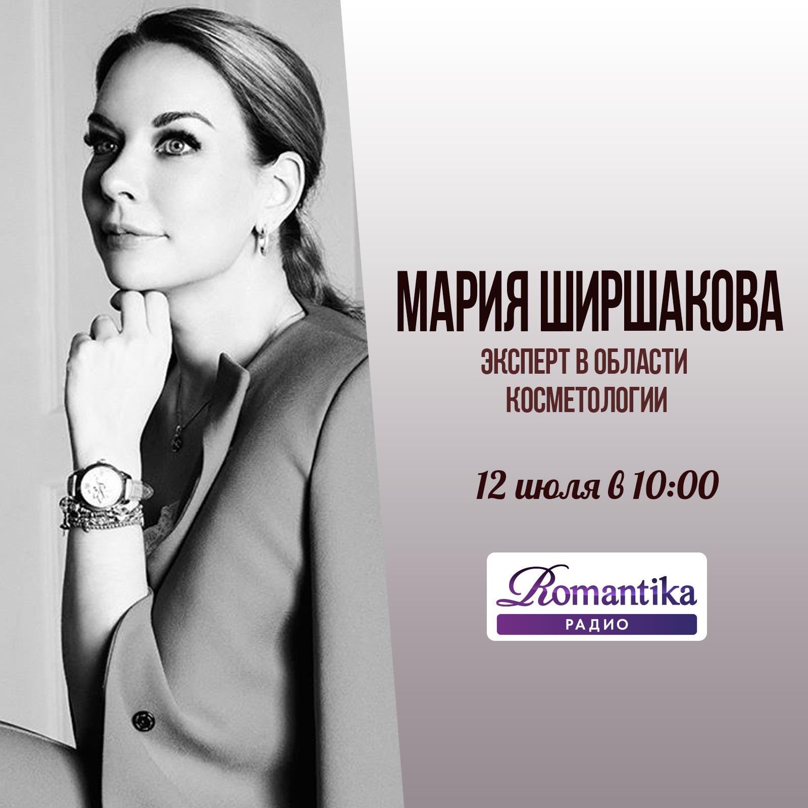 Утро на радио Romantika: 12 июля – в гостях эксперт в области косметологии Мария Ширшакова - Радио Romantika