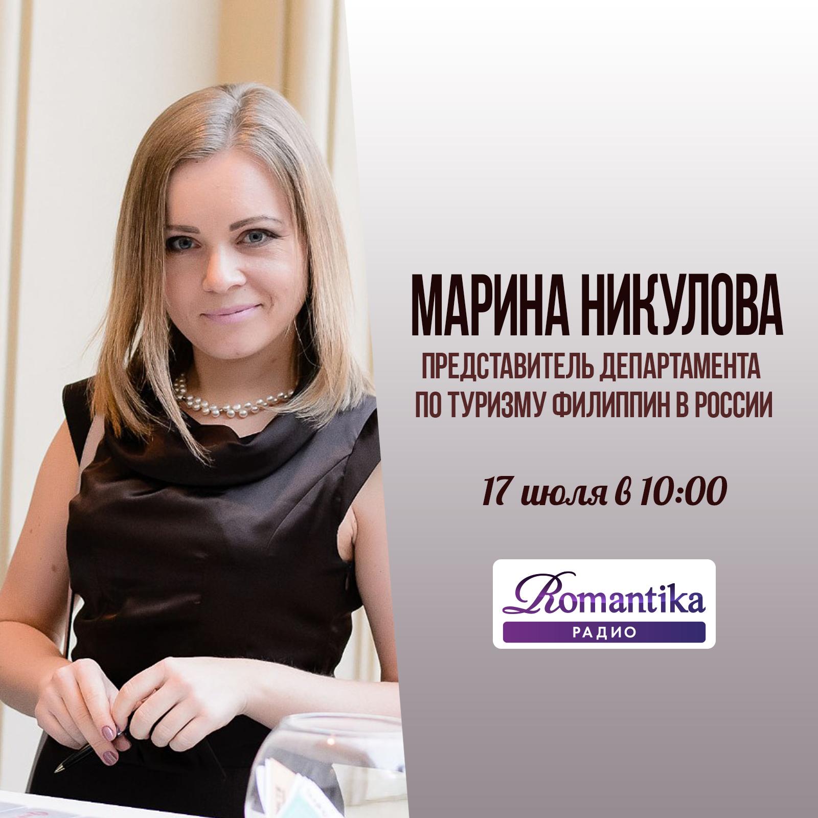 Утро на радио Romantika: 17 июля – в гостях представитель Департамента по туризму Филиппин в России Марина Никулова - Радио Romantika