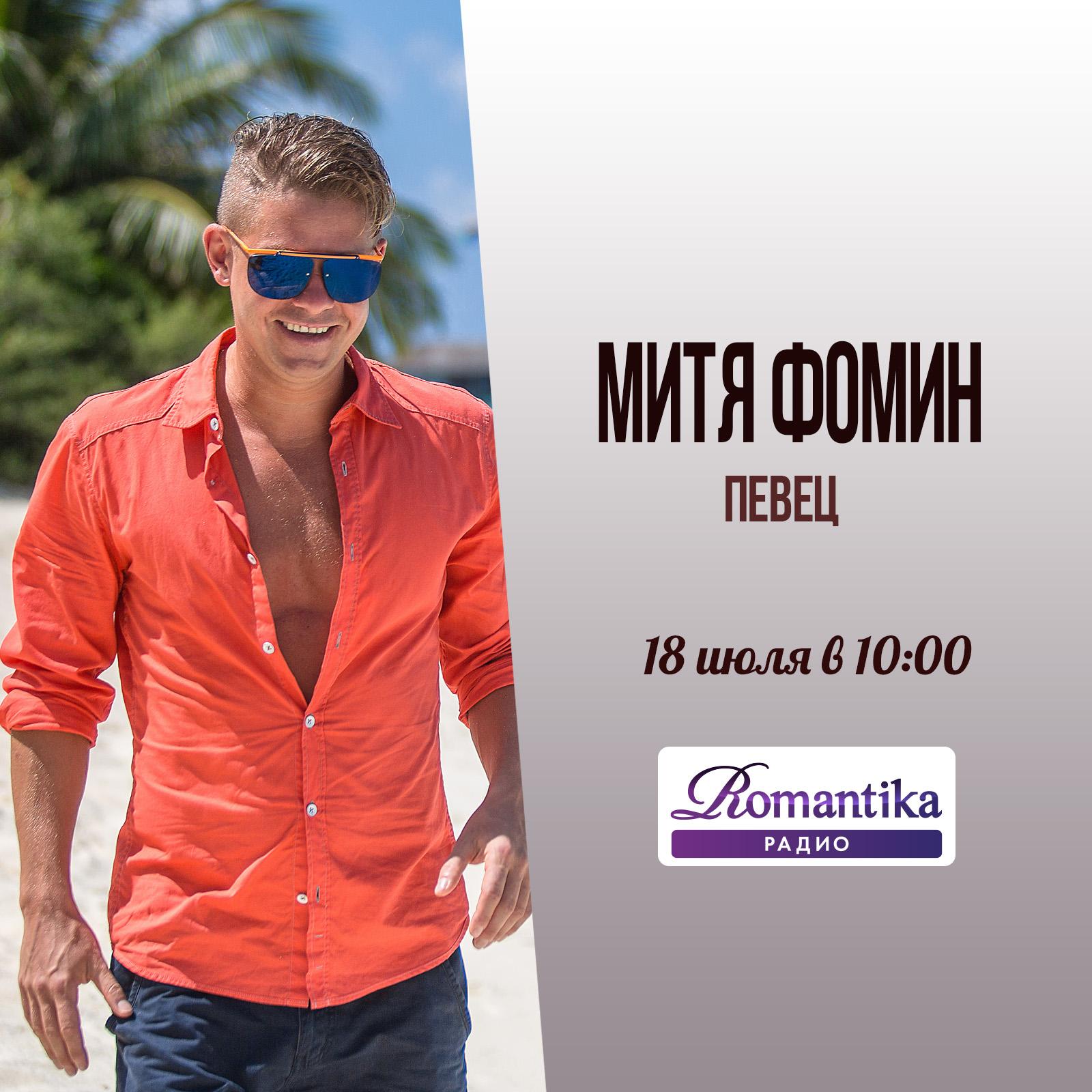 Утро на радио Romantika: 18 июля – в гостях певец Митя Фомин - Радио Romantika