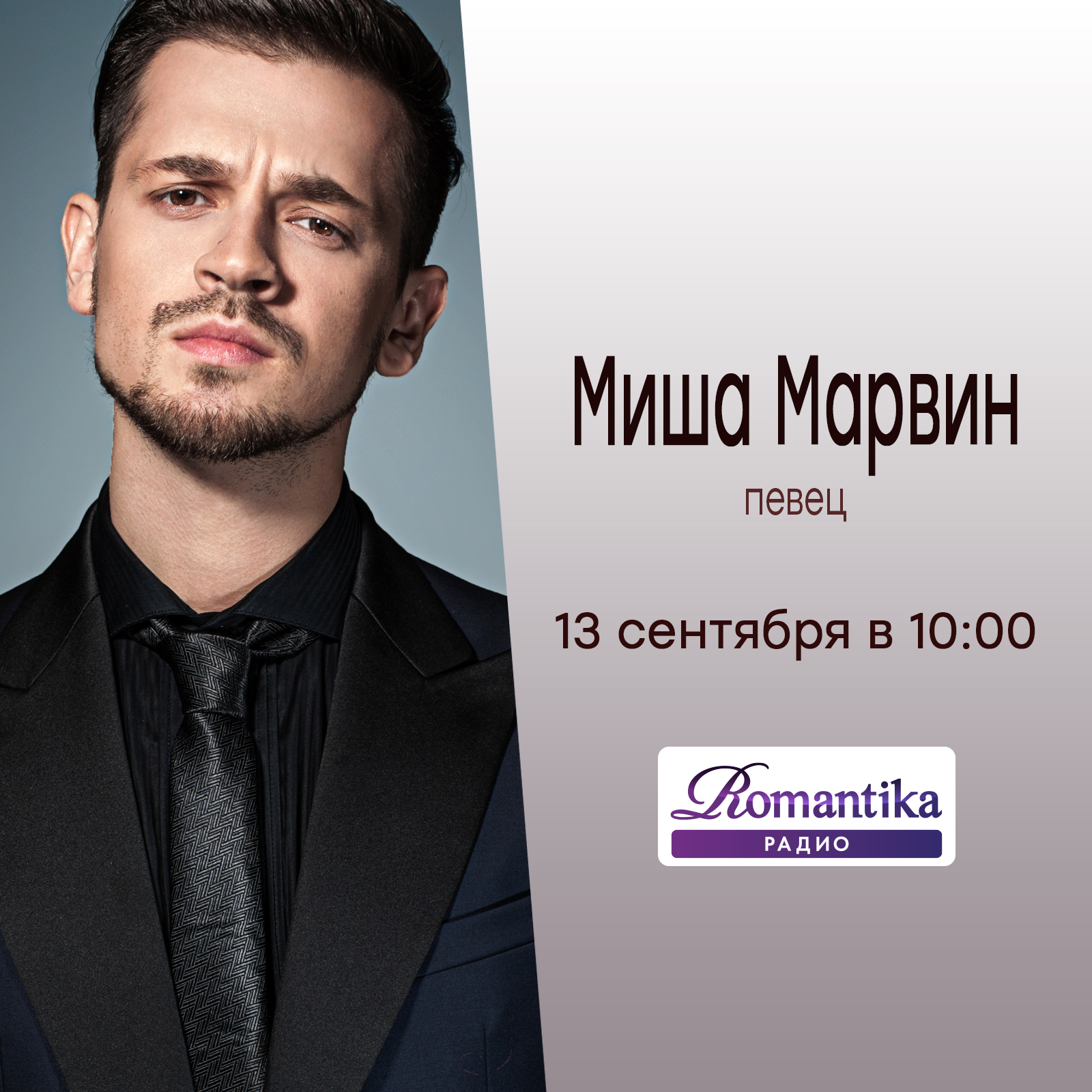 Утро на радио Romantika: 13 сентября – в гостях певец Миша Марвин - Радио Romantika