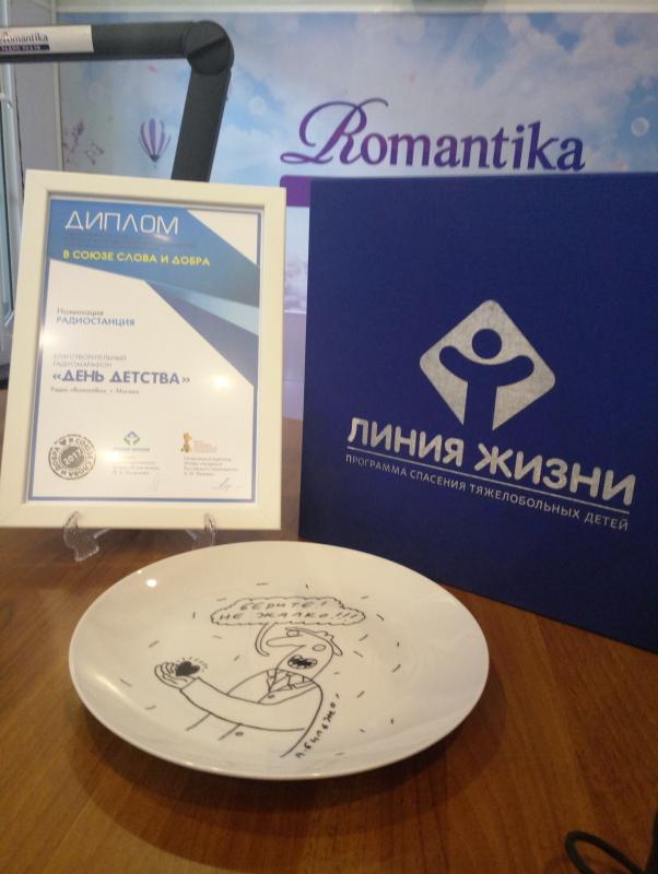 Премия «В союзе слова и добра»